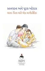 Breastfeeding and Complementary Feeding Guide Gujarati