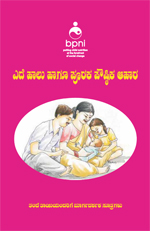 Breastfeeding and Complementary Feeding Guide Kannada
