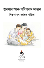 Breastfeeding and Complementary Feeding Guide Assamese
