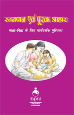Breastfeeding and Complementary Feeding Guide Hindi