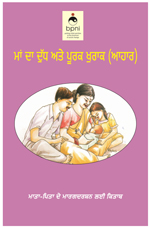 Breastfeeding and Complementary Feeding Guide Punjabi